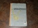 Динамика судовых двигателей.1964 г. №-43