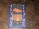Солнце над Ялтой. 1988 г.