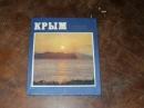 Крым от Кара-Дага до Ай-Петри.1980 г.