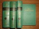 Лермонтов М.Ю.  Сочинения в 4 томах. 1961 г.