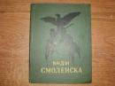 Виды Смоленска. 1959г.