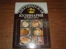 Диетическая кулинария.  Не бойтесь диеты. 1989 г. А-147