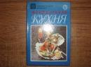 Мильская А.   Французская кухня.  1994 г. Я-205