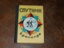 Спутник краеведа.1978 г.