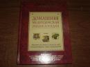 Домашняя медицинская энциклопедия. 1993г.