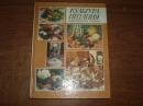Чаховский И. Культура питания. 1992 г. Я-205