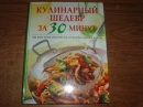 Кулинарный шедевр  за 30 минут.  2003 г.
