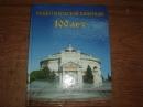 Севастопольской панораме 100 лет.  2005г. Я-650