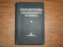 Справочник авиационного техника. 1974г