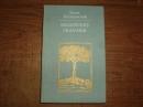 Косидовский З. Библейские сказания. 1978г