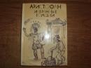 Аристофан. Избранные комедии. 1974