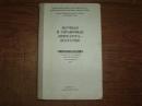 Научная и справочная литература - искусство.1977 г.