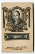 Скворцов А.М.Боровиковский.1944 г. №-43