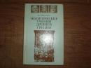 Нерсесянц В.С. Политические учения Древней Греции.1979г