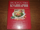 Искусство кулинарии.Большая поваренная книга. 2001 г. Я-205