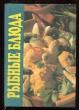 Рыбные блюда. 1996 г. Я-205
