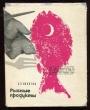 Рыбные продукты. 1968 г.
