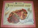Домашний пир, без лишних затрат. 1998 г