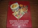 Энциклопедия кулинарного искусства. 1994