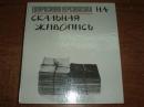 Керсновская Ефросиния.Наскальная живопись.1991г.