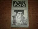 Высоцкий В.. Четыре четверти пути.1988 г
