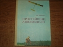 Ермаков А. Простейшие авиамодели.1984 г.