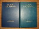 Пастернак Б. Избранное в двух томах.1985 г.