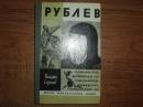Сергеев В. Рублев. ЖЗЛ 1981г