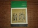Абрамсон М. Л. От Данте к Альберти.1979г