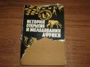 Горнунг М.  История открытия и исследования Африки.1973 г