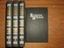 Набоков В. Собрание сочинений в 4 томах.1990 г.