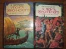 Полупуднев В. У Понта Эвксинского (в двух томах). 1994 г. А-126
