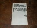 Основы декоративного искусства в школе. 1981 г. Я-178