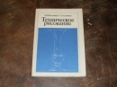 Техническое рисование.1979 г.