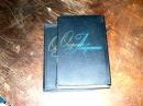 Оперные либретто. В 2-х томах. 1971 г.