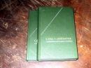 Эмпирик Секст. Сочинения в двух томах.1976 г.