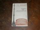 Книга об архитектуре.1973 г. Т-15