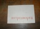 Петродворец. Фотоальбом. 1962 г.