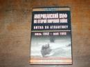 Морисон С.Э. Американский ВМФ во Второй мировой войне.2002 г.
