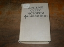 Краткий очерк истории философии.1969 г.