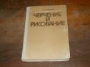 Кириллов А.Ф. Черчение и рисование.1980 г.