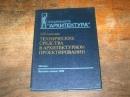 Технические средства в архитектурном проектировании.1986 г.