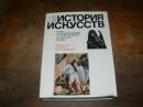 История искусств стран Западной Европы.1980 г. Я-190, А-150