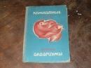 Комнатные аквариумы.1969 г.