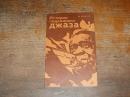 Панасье Ю. История подлинного джаза. 1978 г.