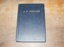 Толстой А.К. Полное собрание стихотворений в 2 томах.Том 1. 1984