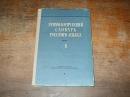 Этимологический словарь русского языка. Том 1.1965 г.