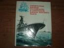Героические корабли российского и советского военно-морского флота. 1981 г.