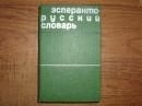 Эсперанто-русский словарь. 1974 г.
