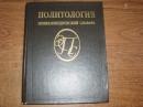 Политология. Энциклопедический словарь. 1993 г